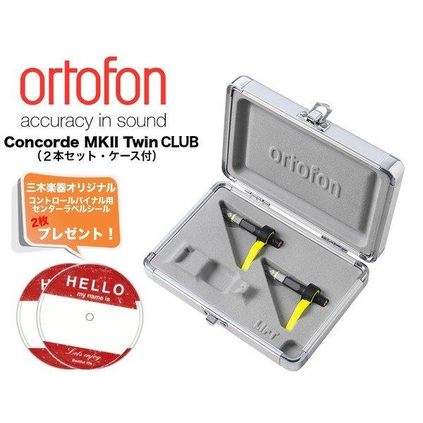 ORTOFON オルトフォン Concorde MKII Twin CLUB 2本セット おまけ付 送料無料