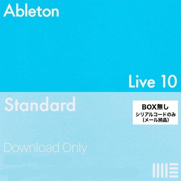 ableton Live 10 Standard UPG. from Live 1-9 Standard 《5月20日までLive10が特別割引価格》シリアルコード メール納品 エイブルトン