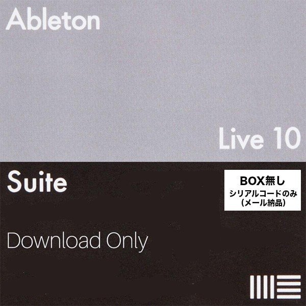 ableton Live 10 Suite 《5月20日までLive10が特別割引価格》シリアルコード メール納品 DAWソフトウェア エイブルトン
