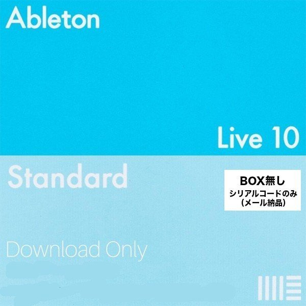 ableton Live 10 Standard 《5月20日までLive10が特別割引価格》シリアルコード メール納品 DAWソフトウェア エイブルトン