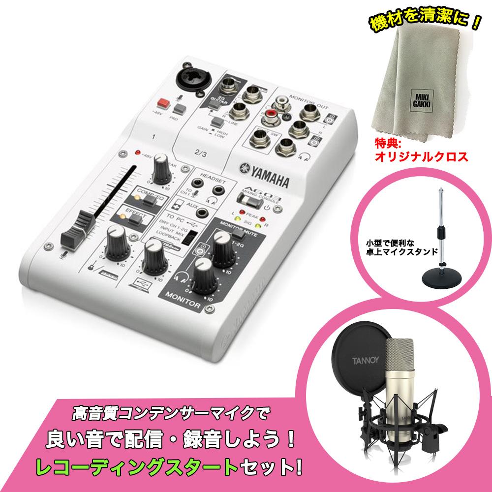 お手軽配信セット YAMAHA AG03 レコーディングスタート セット TANNOY TM1 《コンデンサーマイク + 卓上スタンド!特典付き》
