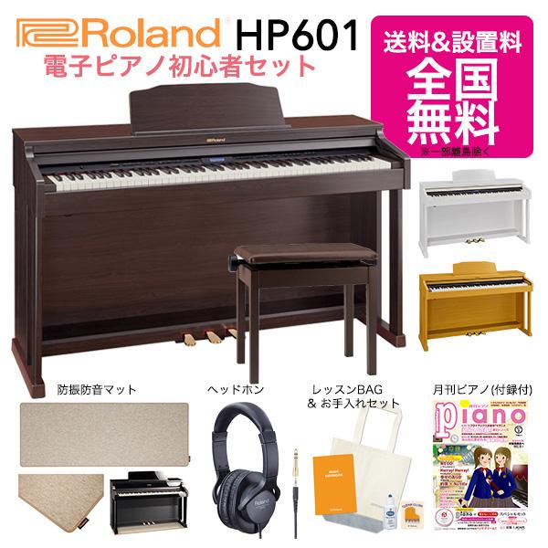 【三木楽器スペシャルセット】Roland ローランド 電子ピアノ初心者セット HP601 専用高低自在椅子 ヘッドフォン レッスンバッグ ハンドケア 88鍵 初心者 おけいこ【代引き支払対応不可】