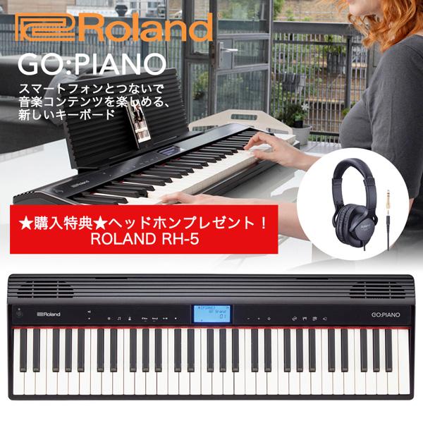 【特典:ヘッドホンRH5プレゼント】【送料無料】ROLAND ローランド 61鍵キーボード GO:PIANO GO-61P