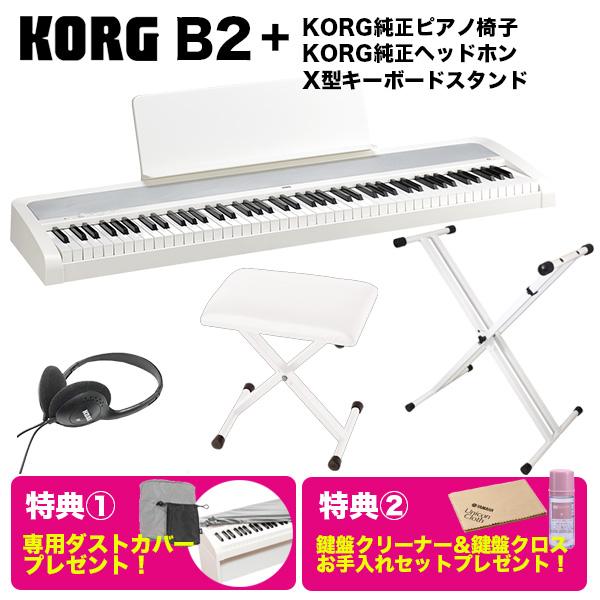 《カードポイント5倍キャンペーン(SPU分でポイントで最大7倍)》《2大特典プレゼント》KORG 電子ピアノ B2 WT キーボードスタンド・純正ピアノイス・純正ヘッドホン セット 送料無料