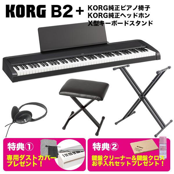 《カードポイント5倍キャンペーン(SPU分でポイントで最大7倍)》《2大特典プレゼント》KORG 電子ピアノ B2 BK キーボードスタンド・純正ピアノイス・純正ヘッドホン セット 送料無料