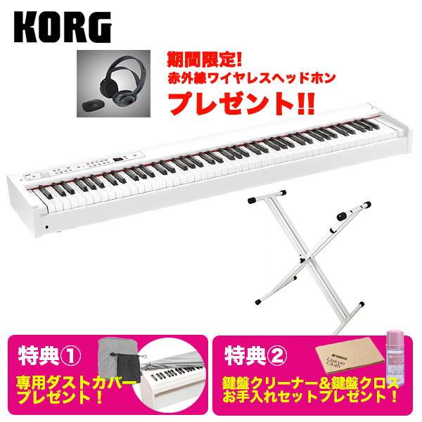 KORG コルグ / DIGITAL PIANO D1 WH + X型スタンド + お手入れセット 電子ピアノ 88鍵盤