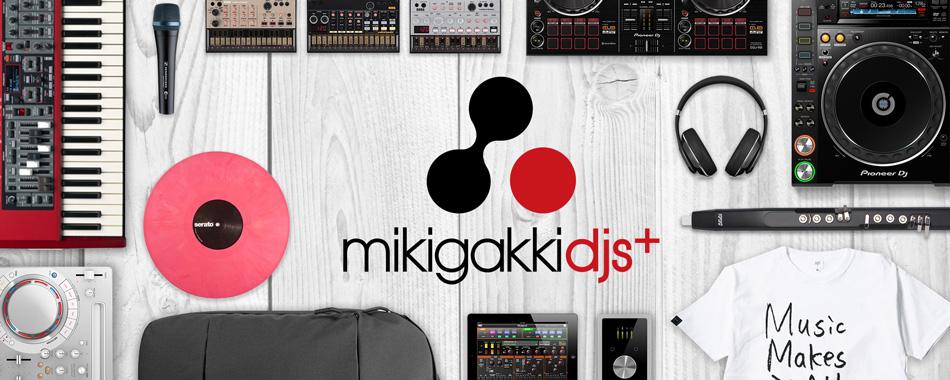 mikigakkidjs+:CDJやDJコントローラー、ヘッドホンなどDJ機材の事なら|mikigakkidjs+