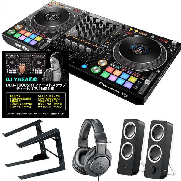 《教則動画付属》 PIONEER DJコントローラー DDJ-1000SRT + ヘッドホン ATH-M20 + スピーカー Z200n + ラップトップスタンド 《送料無料》