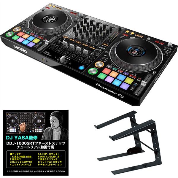 《教則動画付属》 PIONEER DJコントローラー DDJ-1000SRT + ラップトップPCスタンド セット