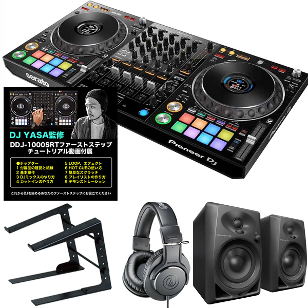 《教則動画付属》 PIONEER DJコントローラー DDJ-1000SRT + ヘッドホン ATH-M20 + スピーカー DM40 + ラップトップスタンド《送料無料》