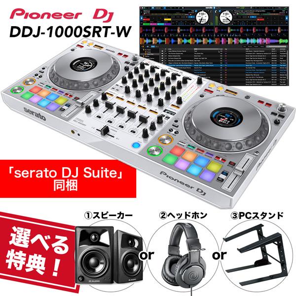 《カードポイント5倍キャンペーン(SPU分でポイントで最大7倍)》《選べる特典付き》《初回限定 serato DJ Suite付き》Pioneer DJコントローラー DDJ-1000SRT-W 送料無料