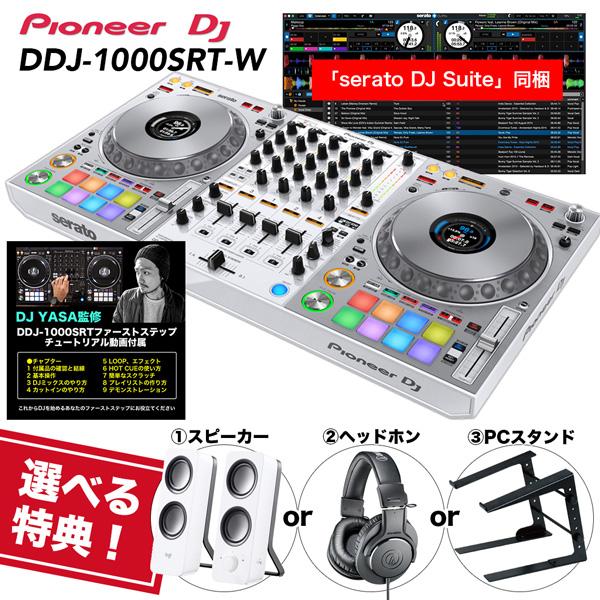《選べる特典付き》《serato DJ Suite付き》《教則動画付属》Pioneer DJコントローラー DDJ-1000SRT-W 送料無料