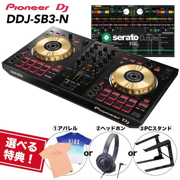 《選べる特典付き》Pioneer DJ DJコントローラー DDJ-SB3N 限定カラーモデル 送料無料