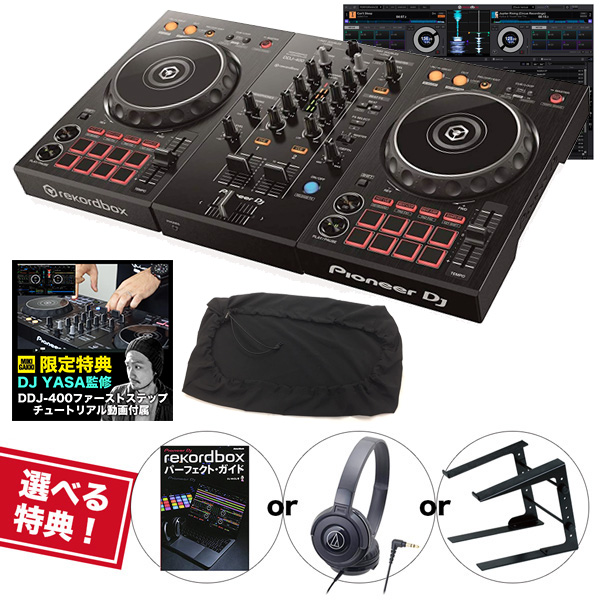 DJ入門機として大人気のrekordbox dj対応DJコントローラー 数量限定 《選べる特典付き》《教則動画 ダストカバー付属》PIONEER rekordbox dj対応 中古 DDJ-400 DJコントローラー