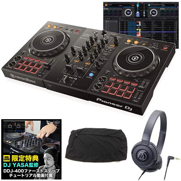 人気DJコントローラーとお手軽ヘッドホンのセット 《教則動画付属》PIONEER DJコントローラー DDJ-400 + ダストカバー 驚きの価格が実現 ヘッドホン DJセット おすすめ特集