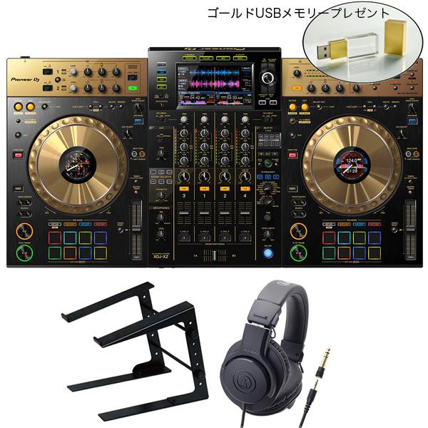 超安い Pioneer DJコントローラー XDJ-XZ-N + XDJ-XZ-N スタンド + ヘッドホン + スタンド セット《オリジナルゴールドUSBプレゼント》, 新郷村:1de7d5ef --- inglin-transporte.ch