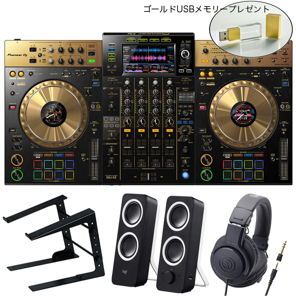 【新発売】 Pioneer DJコントローラー XDJ-XZ-N + ヘッドホン + スタンド + + + スタンド スピーカー セット《オリジナルゴールドUSBプレゼント》, きれいみつけた:e594cd37 --- inglin-transporte.ch