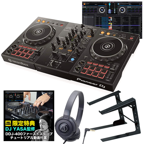 《6月30日再入荷 ご予約受付中》《教則動画付属》PIONEER DJコントローラー DDJ-400 + PCスタンド + ヘッドホン DJセット rekordbox dj対応