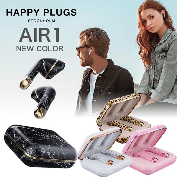 Happy Plugs 完全ワイヤレスイヤホン AIR1 限定カラー 軽量 最長14時間再生 Bluetooth対応 AAC対応 通話対応 国内正規品 送料無料