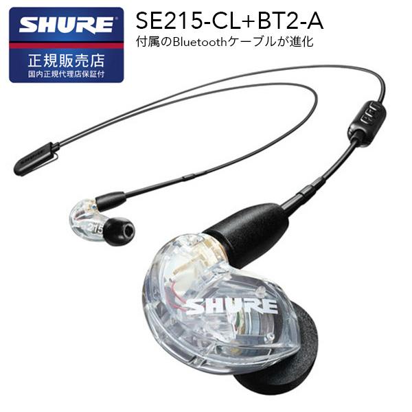 SHURE ワイヤレスイヤホン SE215-CL+BT2-A 新パッケージ 国内正規品 2年保証
