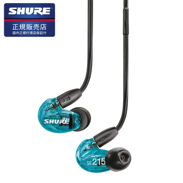 SHURE シュアー SE215SPE-A イヤホン カナル型 高遮音性 送料無料 2年保証