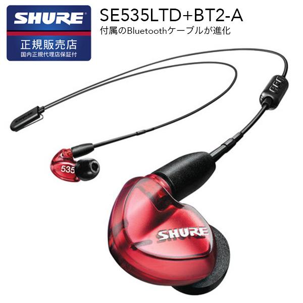 SHURE ワイヤレスイヤホン SE535LTD+BT2-A 新パッケージ 国内正規品 2年保証