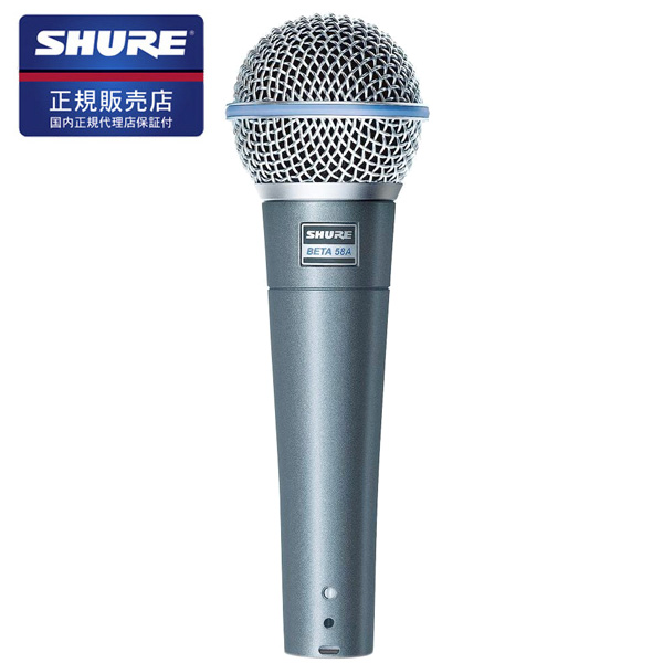 SHURE シュアー BETA58A ダイナミックマイク / 送料無料 国内正規品 2年保証