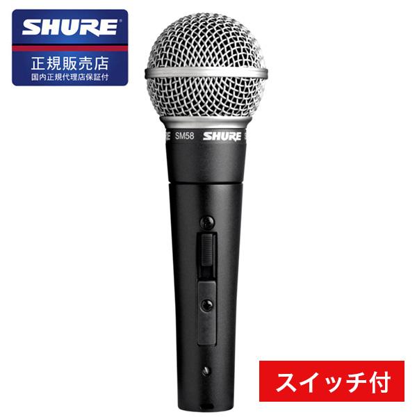 SHURE シュアー SM58-SE ダイナミックマイク スイッチ付き / 送料無料 国内正規品 2年保証