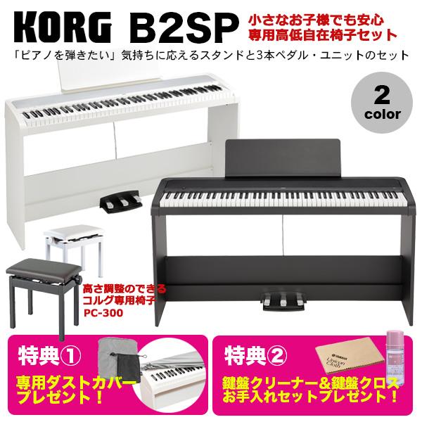 《カードポイント5倍キャンペーン(SPU分でポイントで最大7倍)》【送料無料】《2大特典プレゼント》KORG 電子ピアノ B2SP 純正スタンド+3本ペダルユニット『専用高低自在椅子』セット