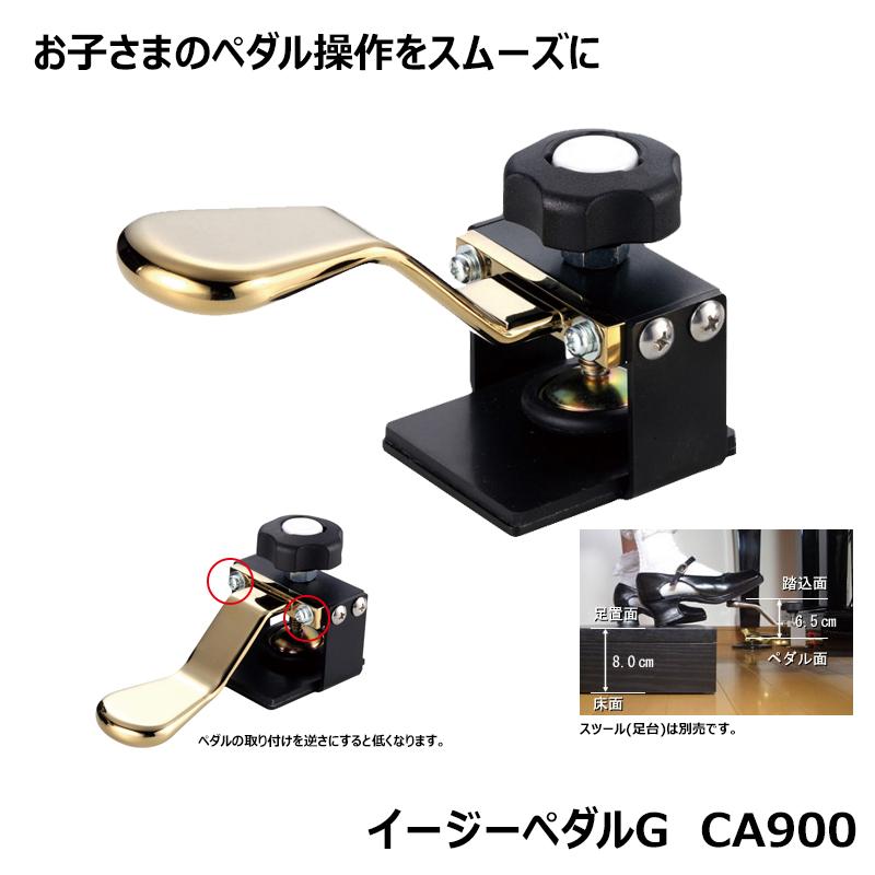 出色 最新号掲載アイテム 持ち運び簡単 補助ペダル ピアノ用 イージーペダル ペダル補助 CA900 G