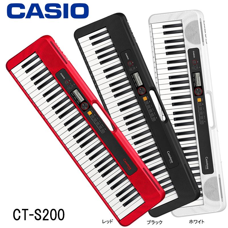 【送料無料】カシオ CASIO キーボード Casiotone CT-S200 61鍵盤 人気 電子キーボード