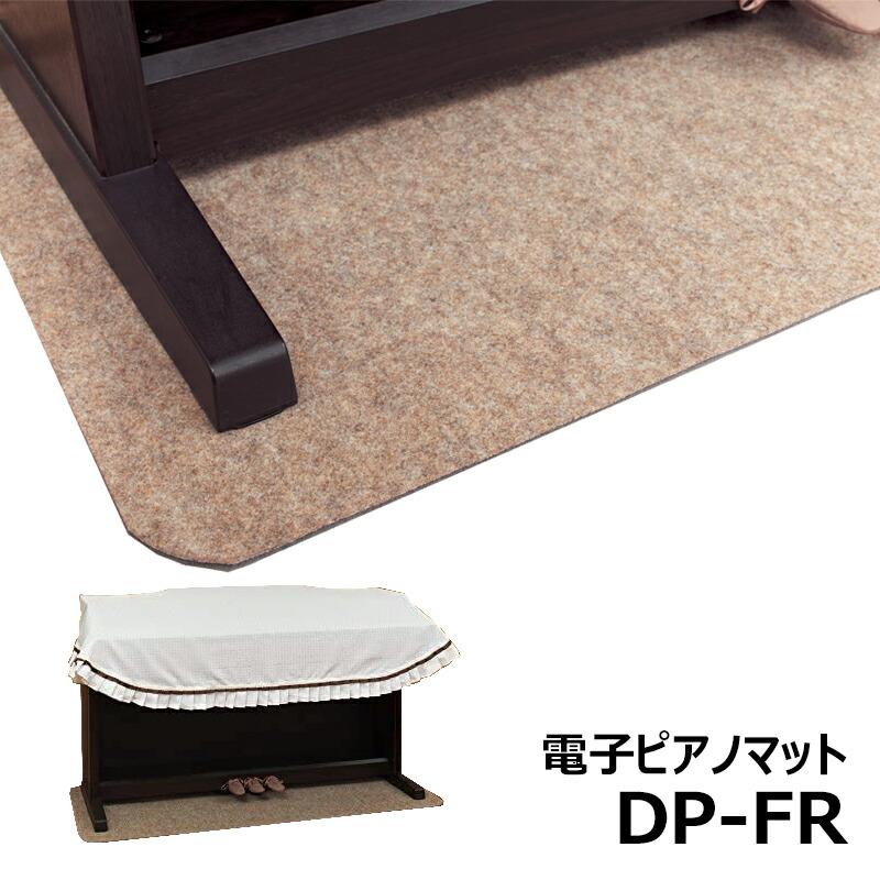 甲南 電子ピアノ用 マット DP-FR 床キズ防止 ※床暖房非対応 防音マット 評判 マーケティング