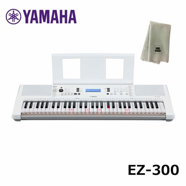 ヤマハ 実物 光る キーボード YAMAHA 61鍵 光る鍵盤 楽器クロス 至上 ポータトーン セット EZ-300 PORTATONE