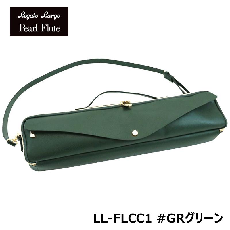 レガートラルゴ x パールフルート 初売り Legato Largo Pearl パール LL-FLCC1 GRグリーン フルート Flute C足部管フルートケースカバー 卓越