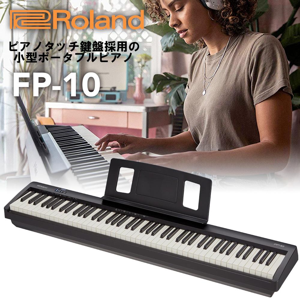 Roland ローランド FP-10-BK ポータブル・ピアノ 88鍵モデル ピアノタッチ採用【送料無料】