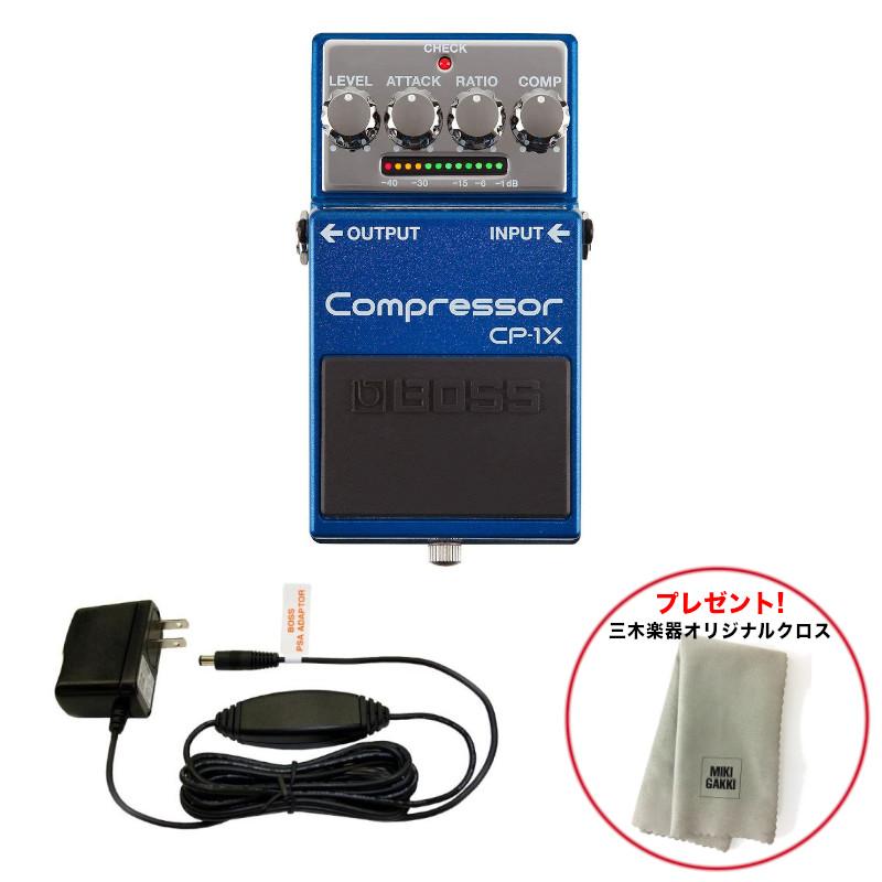 BOSS ボス CP-1X Compressor コンプレッサー 純正アダプターセット 送料無料《特典オリジナルクロス》