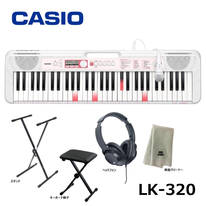 カシオ Casiotone 光ナビゲーションキーボード LK320 CASIO (カシオ) LK-320 ( スタンド 椅子 ヘッドフォン 楽器クロス セット ) 光ナビゲーション キーボード 61鍵盤