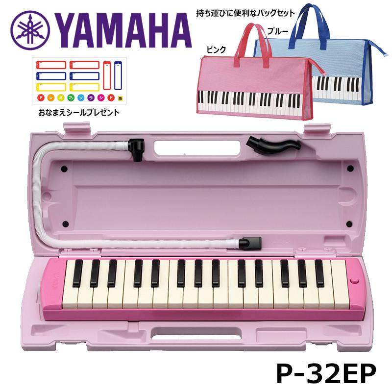 マート ヤマハ ピアニカ P-32EP オリジナルおなまえドレミシールプレゼント YAMAHA ピンク 信憑 選べるバッグセット 32鍵盤 鍵盤ハーモニカ