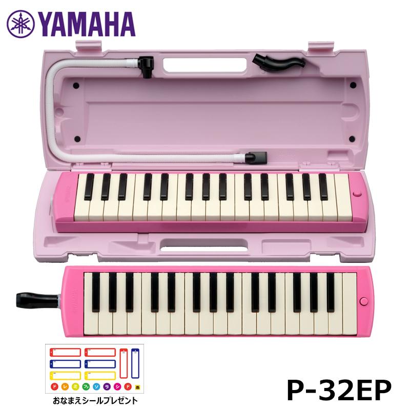 ヤマハ ピアニカ P-32EP 格安 価格でご提供いたします オリジナルおなまえドレミシールプレゼント 鍵盤ハーモニカ 32鍵盤 日本産 YAMAHA ピンク
