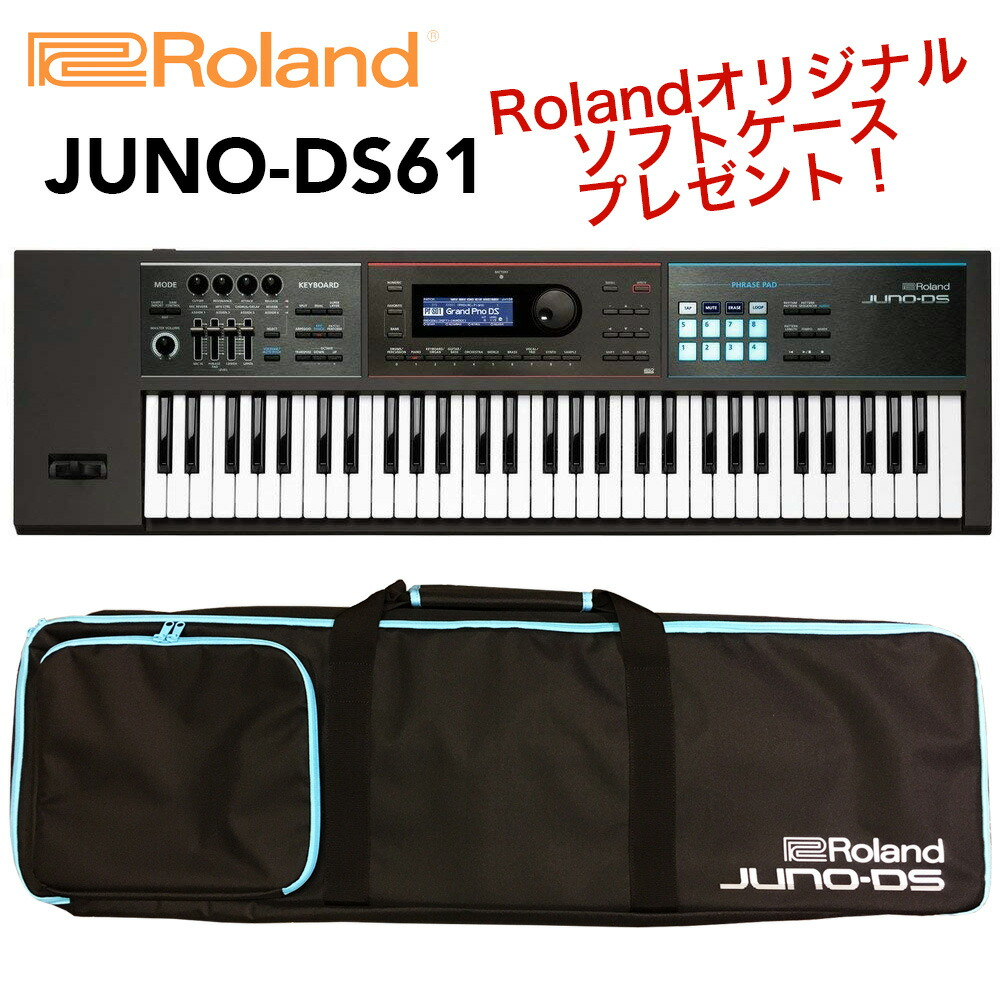 【特典:Rolandオリジナルソフトケースプレゼント】Roland 61鍵盤 シンセサイザー JUNO-DS61 【送料無料】