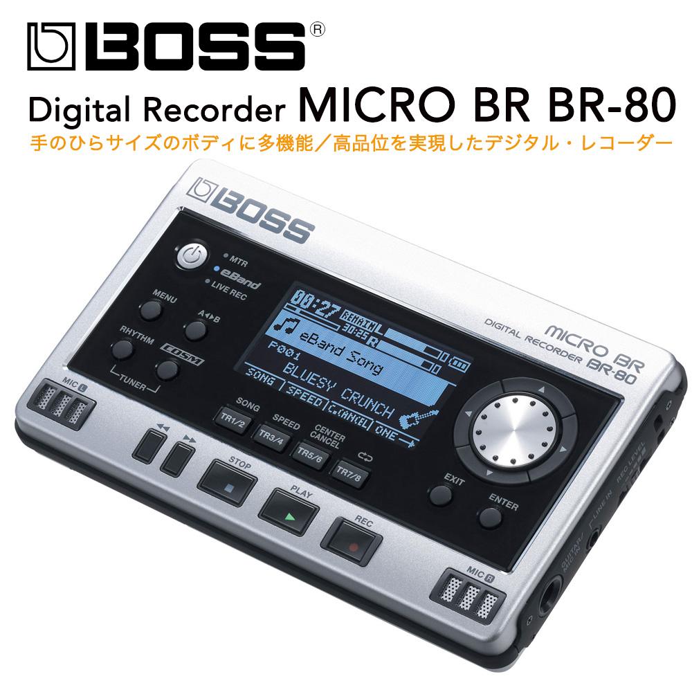 BOSS ボス Digital Recorder レコーダー MICRO BR BR-80 ROLAND 【送料無料】