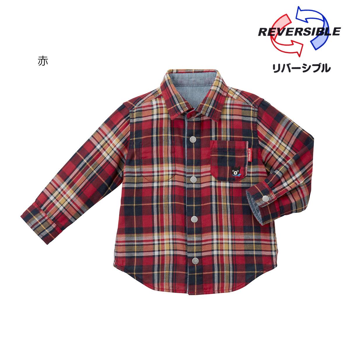 ミキハウス ダブルビー mikihouse リバーシブルシャツ(110cm・120cm・130cm・140cm・150cm)