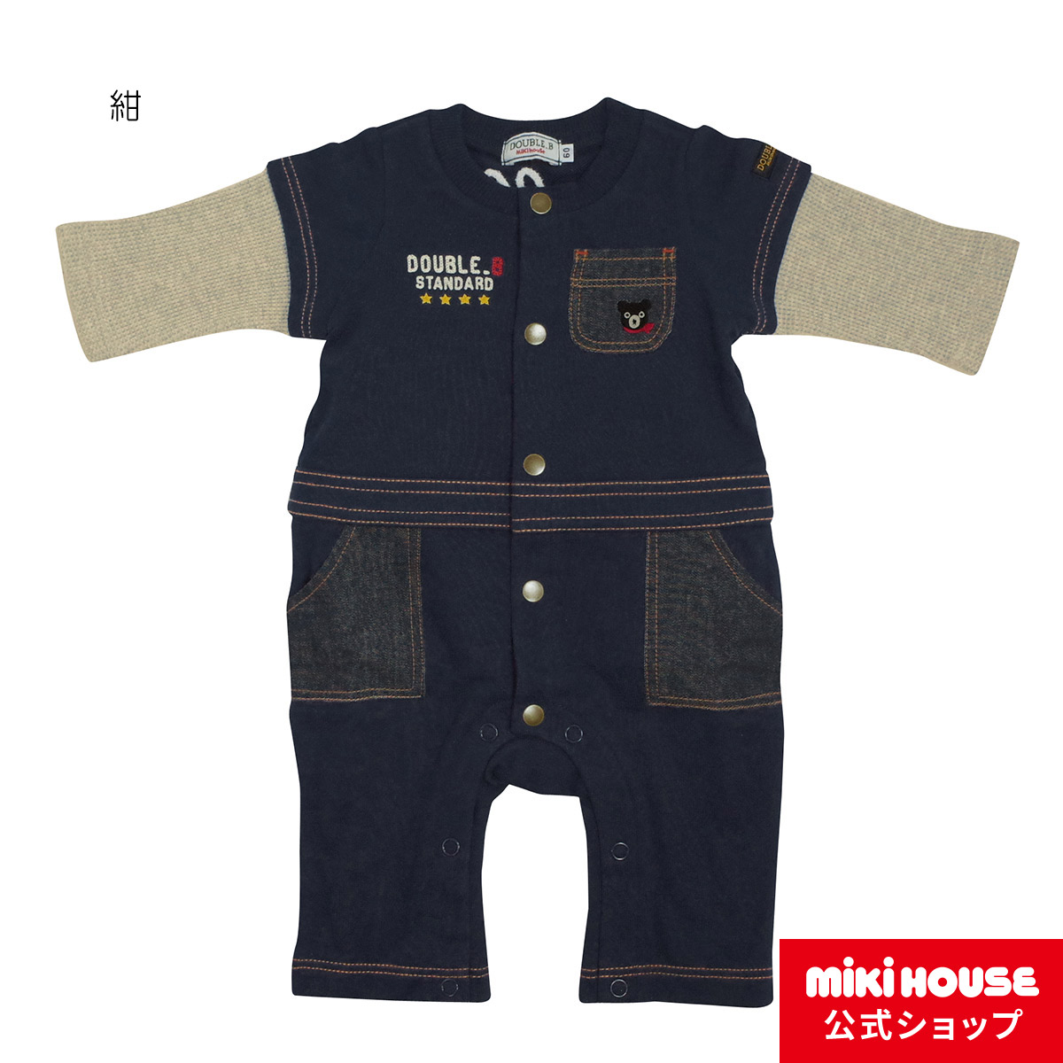 ミキハウス ダブルビー mikihouse デニム風カバーオール(70cm・80cm) ベビー服 子供服 ロンパース 男の子