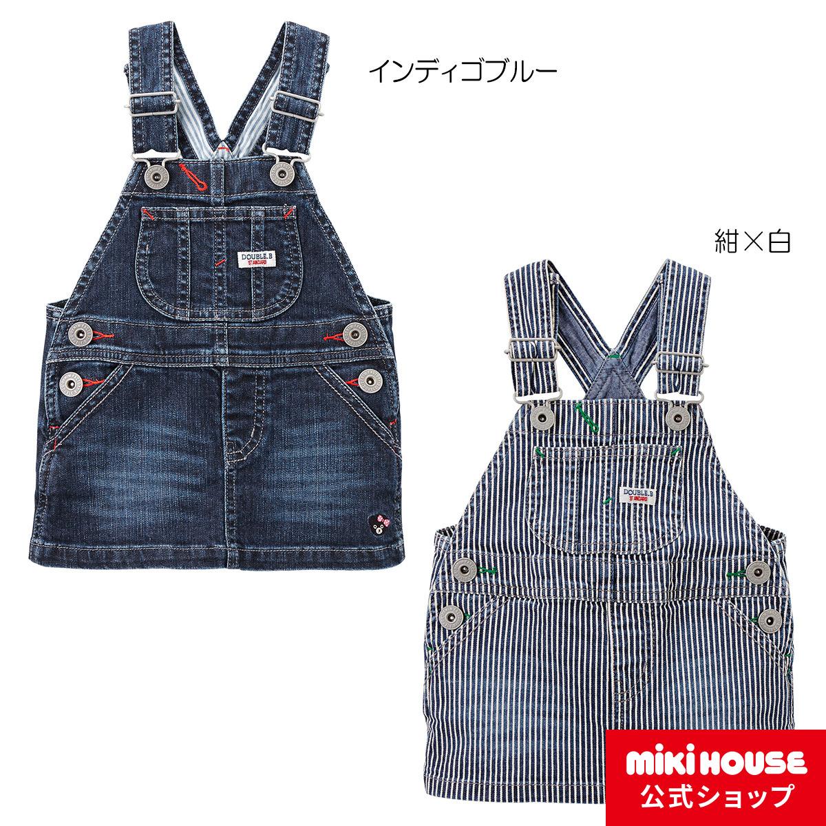 ミキハウス ダブルビー mikihouse スタンダードサロペットスカート(100cm・110cm) バーゲン