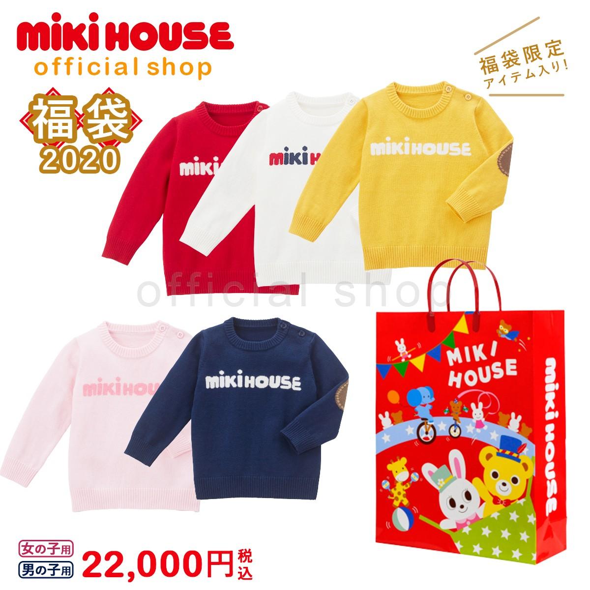 ミキハウス 2万円福袋