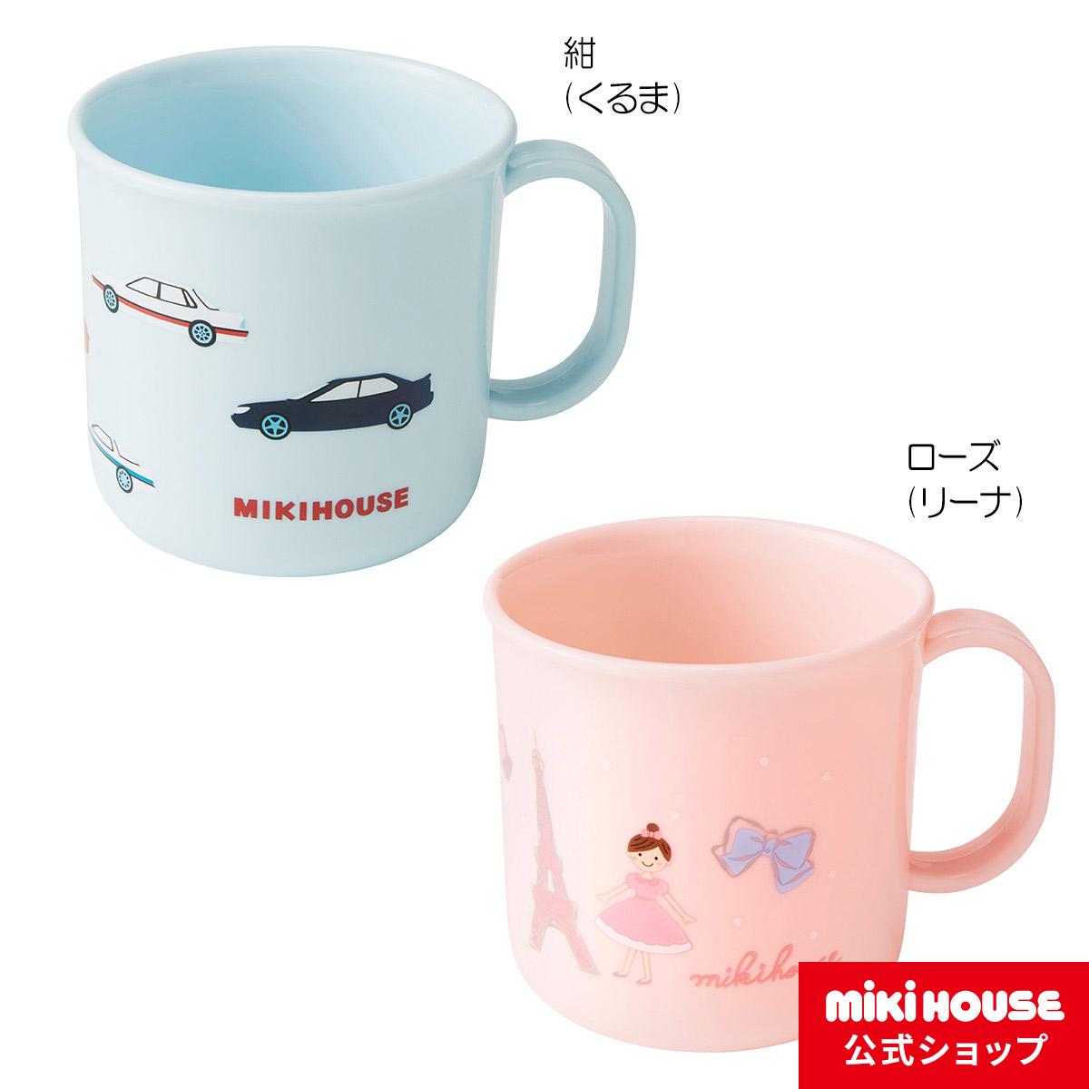 ミキハウス コップ(200ml)