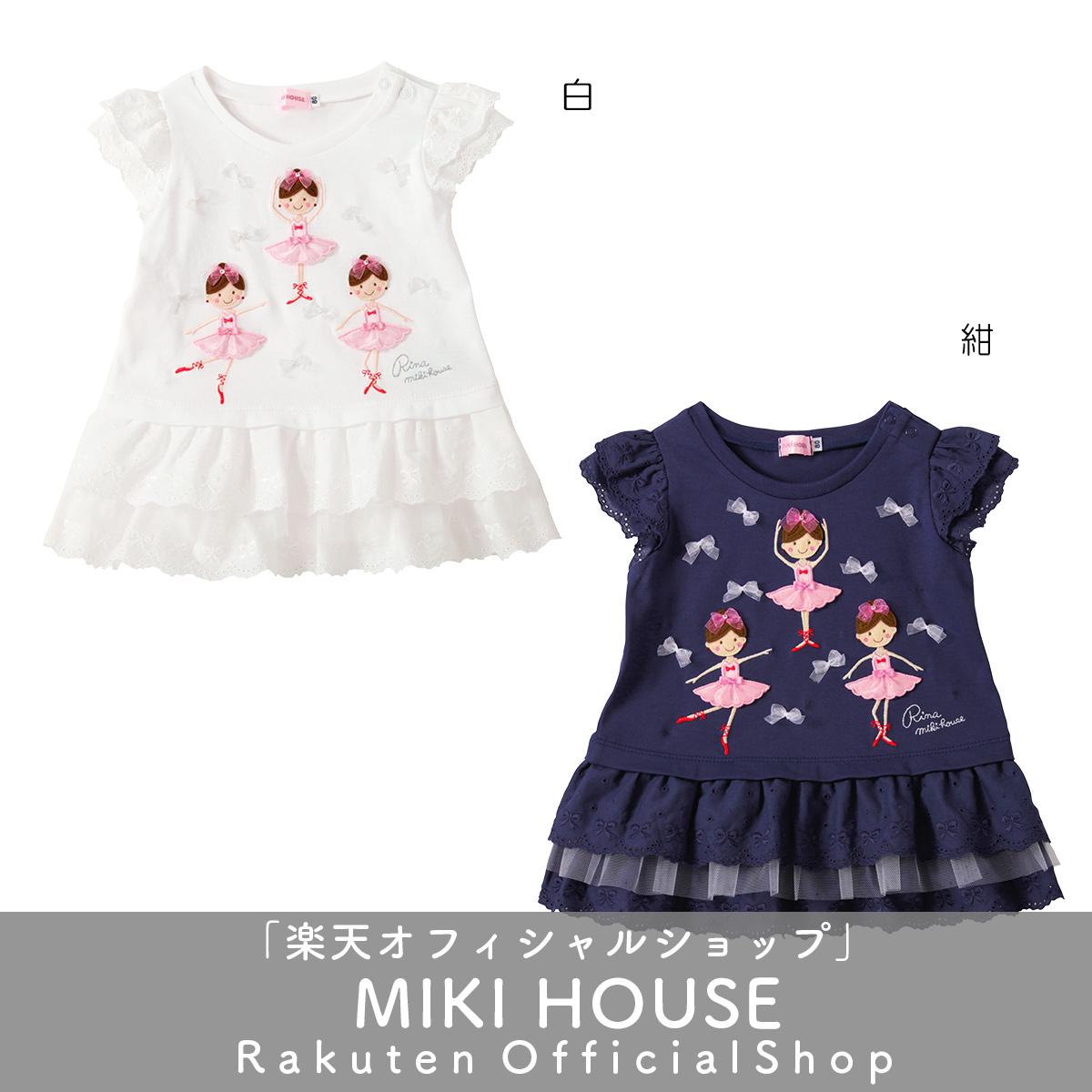 【アウトレット】ミキハウス mikihouse Tシャツ(120cm・130cm) バーゲン