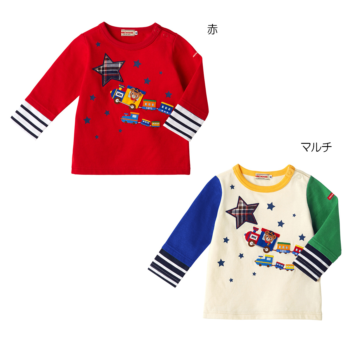 【アウトレット】ミキハウス mikihouse 汽車ポッポ プッチー長袖Tシャツ(110cm・120cm・130cm) 男の子 長そで ボーイズ こども 子供服