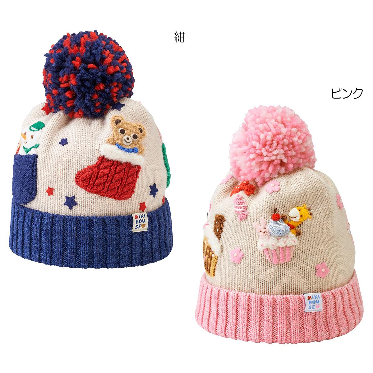 ミキハウス mikihouse 編みモチーフ付きニットフード(帽子)〈フリー(46cm-52cm)〉 バーゲン
