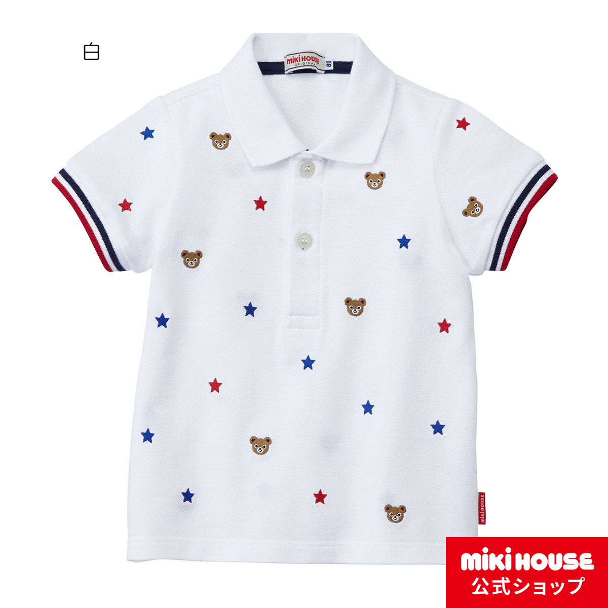 ミキハウス mikihouse プッチー プチ刺繍入り半袖ポロシャツ(80cm・90cm・100cm) ベビー服 キッズ 子供服 男の子